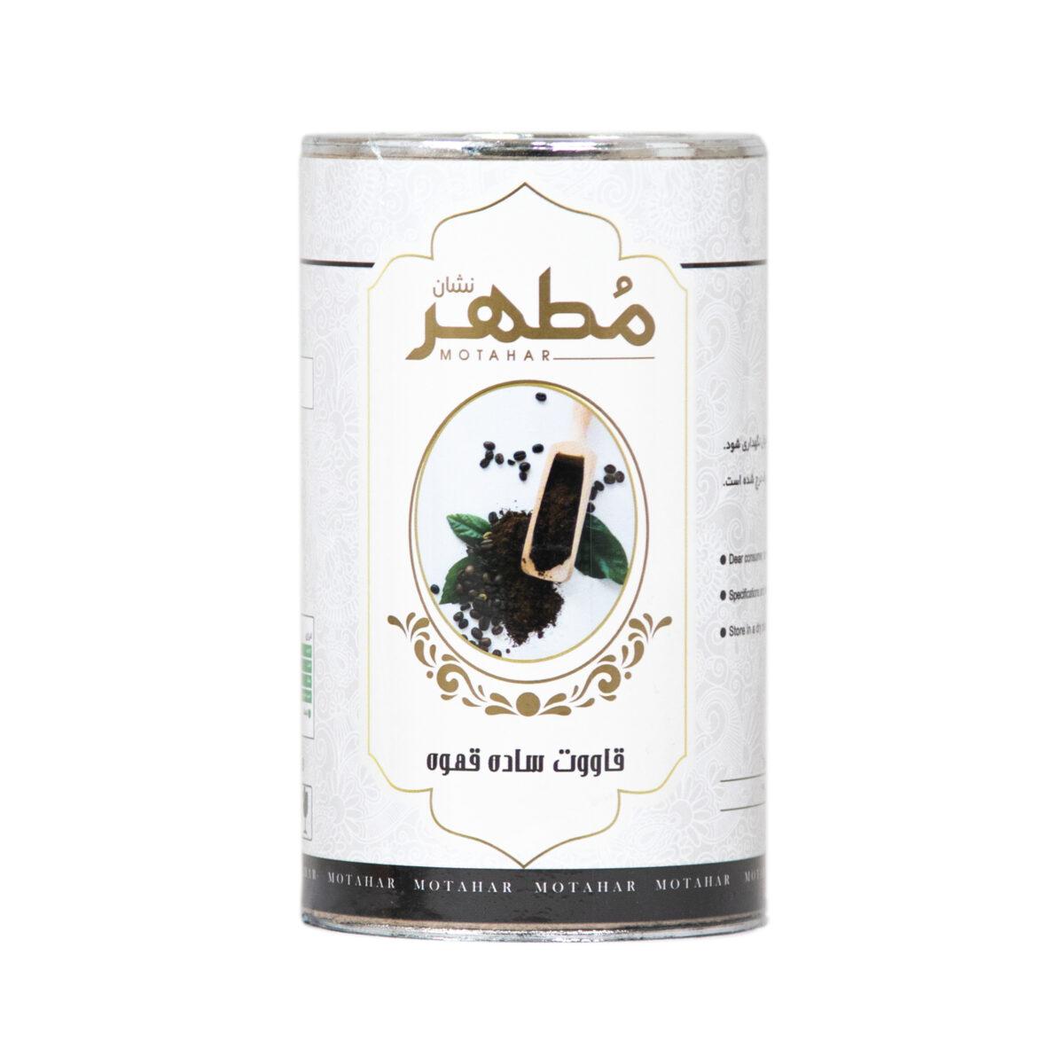 قاووت ساده قهوه مطهر – 250 گرم
